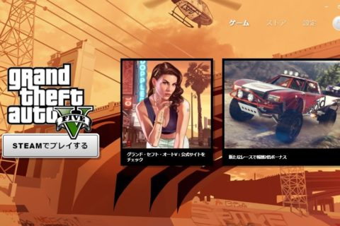 【GTA 5】「Rockstar Games Launcher」導入後の起動方法