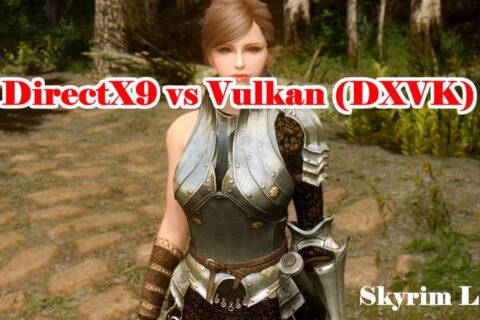 【Skyrim】Vulkan(DXVK) 使用でLEのパフォーマンスをアップ